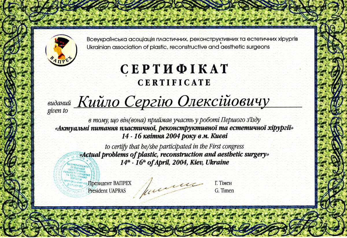 Документ №:3 Сертификат пластического хирурга Кийло Сергея Алексеевича