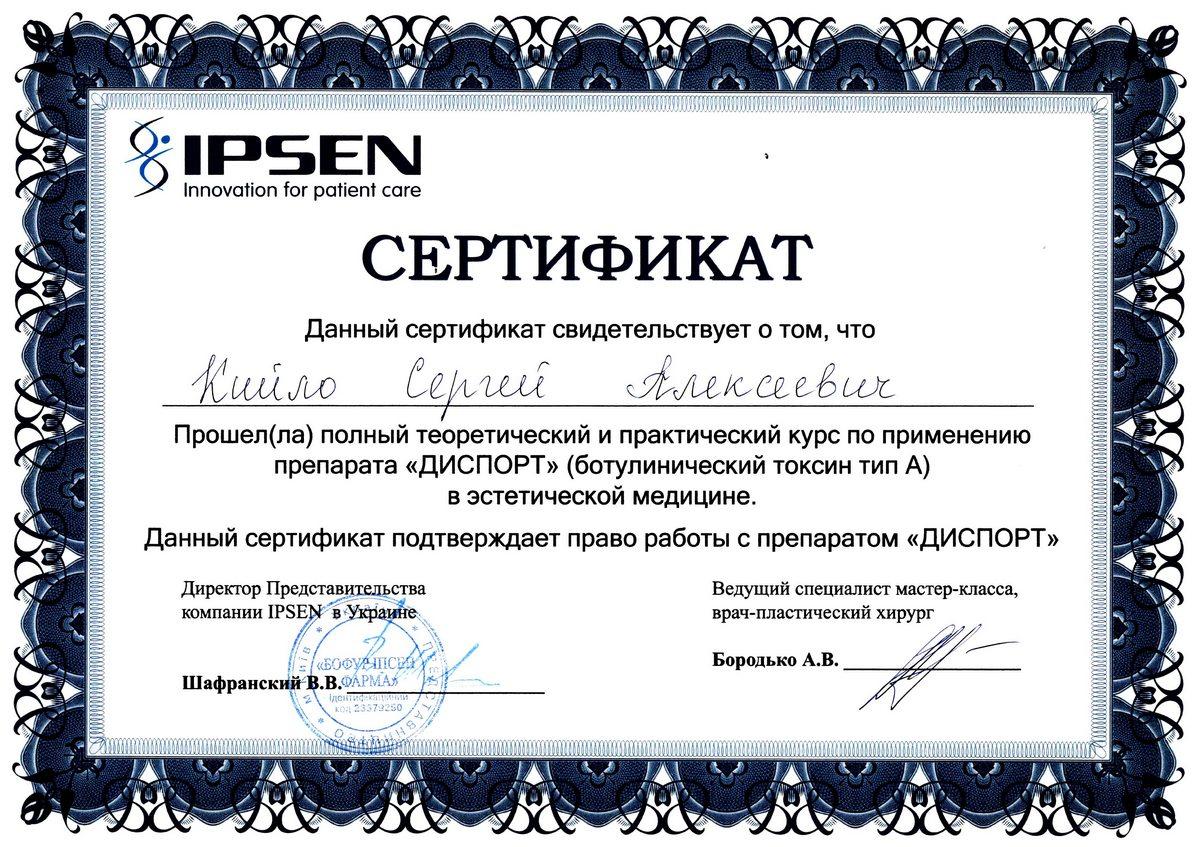 Документ №:30 Сертификат пластического хирурга Кийло Сергея Алексеевича