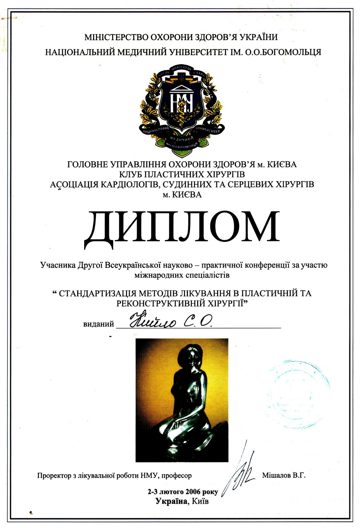 Документ №:31 Диплом пластического хирурга Кийло Сергея Алексеевича