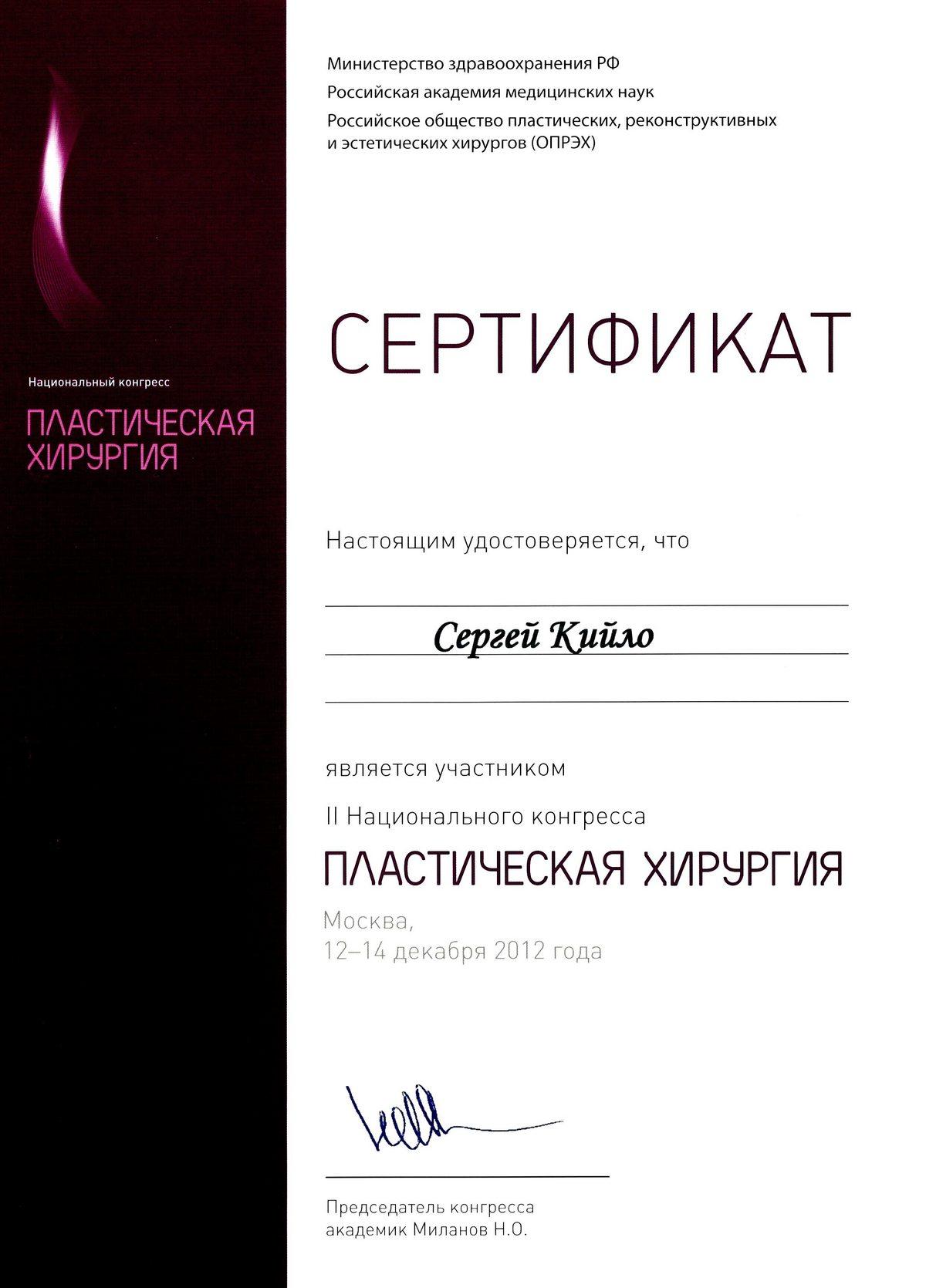 Документ №:32 Сертификат пластического хирурга Кийло Сергея Алексеевича