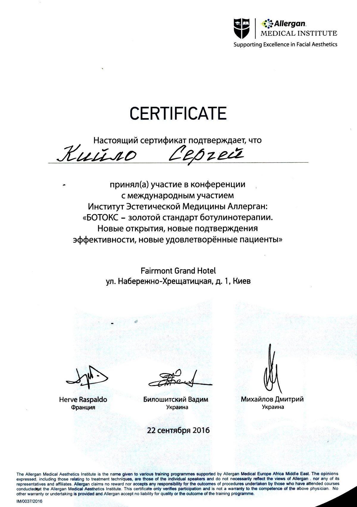 Документ №:34 Сертификат пластического хирурга Кийло Сергея Алексеевича