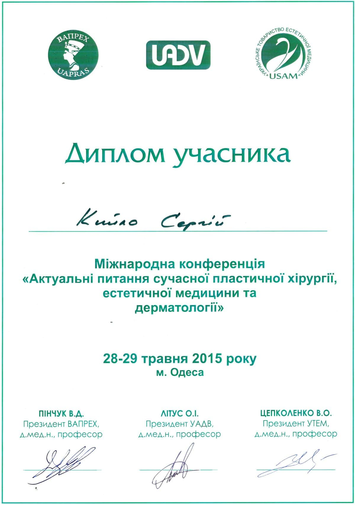 Документ №:35 Сертификат пластического хирурга Кийло Сергея Алексеевича