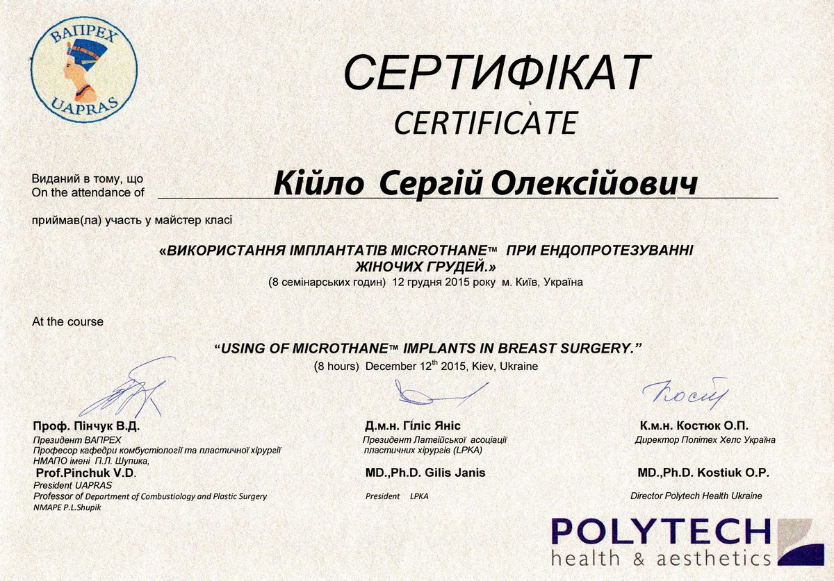 Документ №:36 Сертификат пластического хирурга Кийло Сергея Алексеевича
