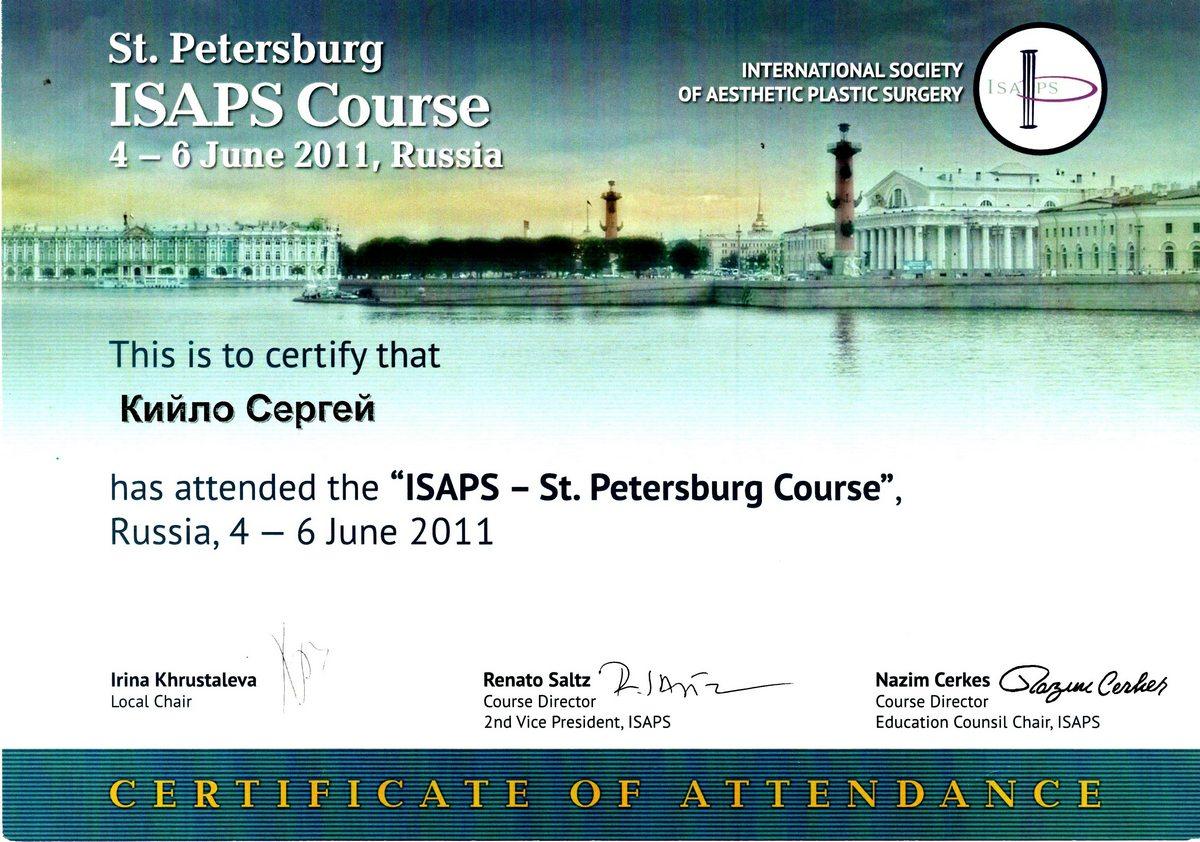 Документ №:37 Сертификат пластического хирурга Кийло Сергея Алексеевича