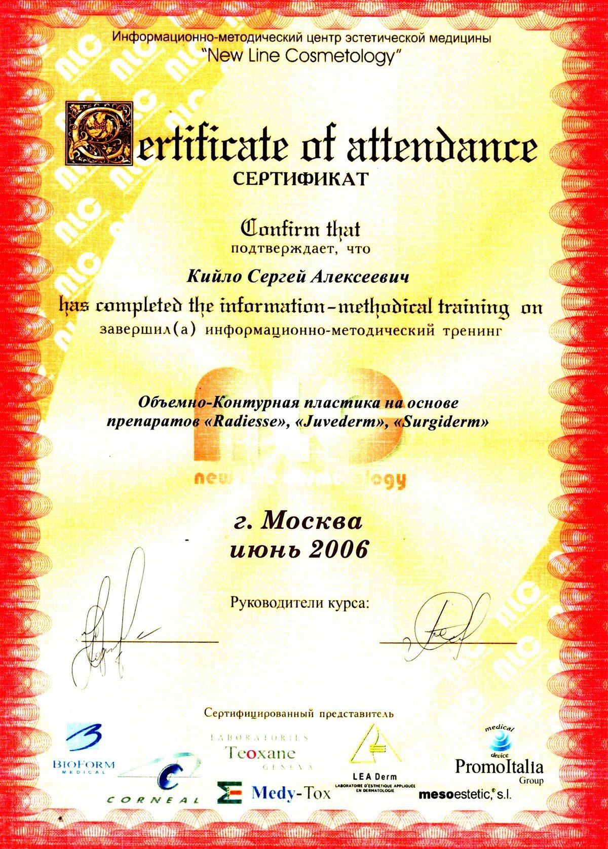 Документ №:38 Сертификат пластического хирурга Кийло Сергея Алексеевича