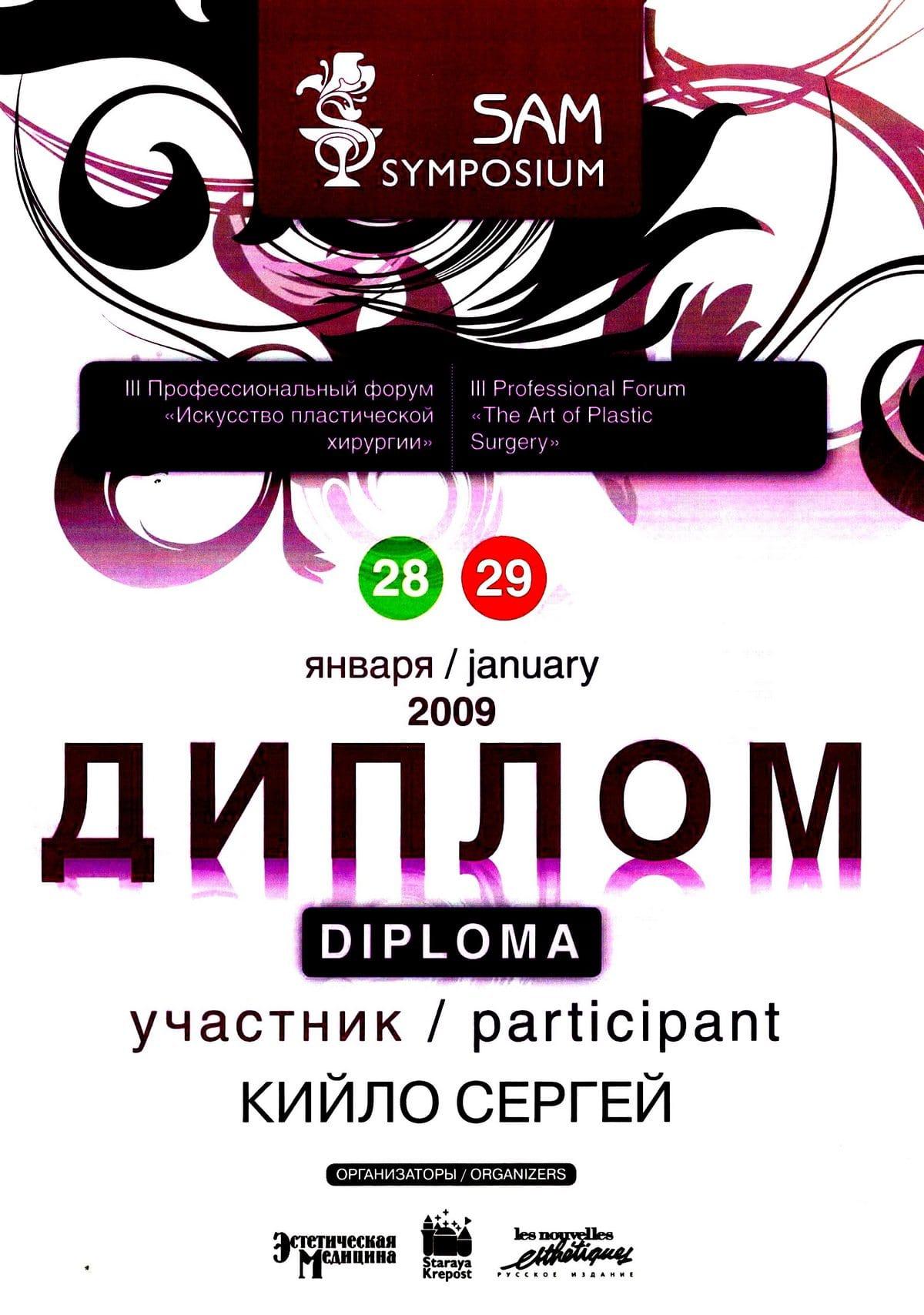 Документ №:39 Диплом пластического хирурга Кийло Сергея Алексеевича