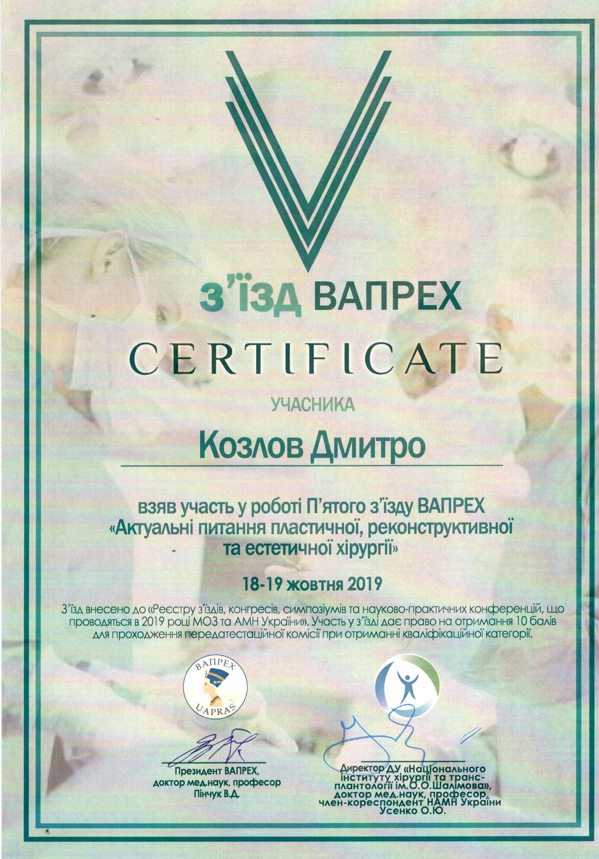 Документ №:4 Сертификат пластического хирурга Козлова Дмитрия Анатольевича