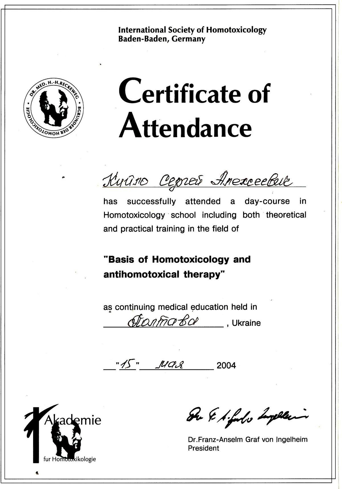 Документ №:40 Сертификат пластического хирурга Кийло Сергея Алексеевича