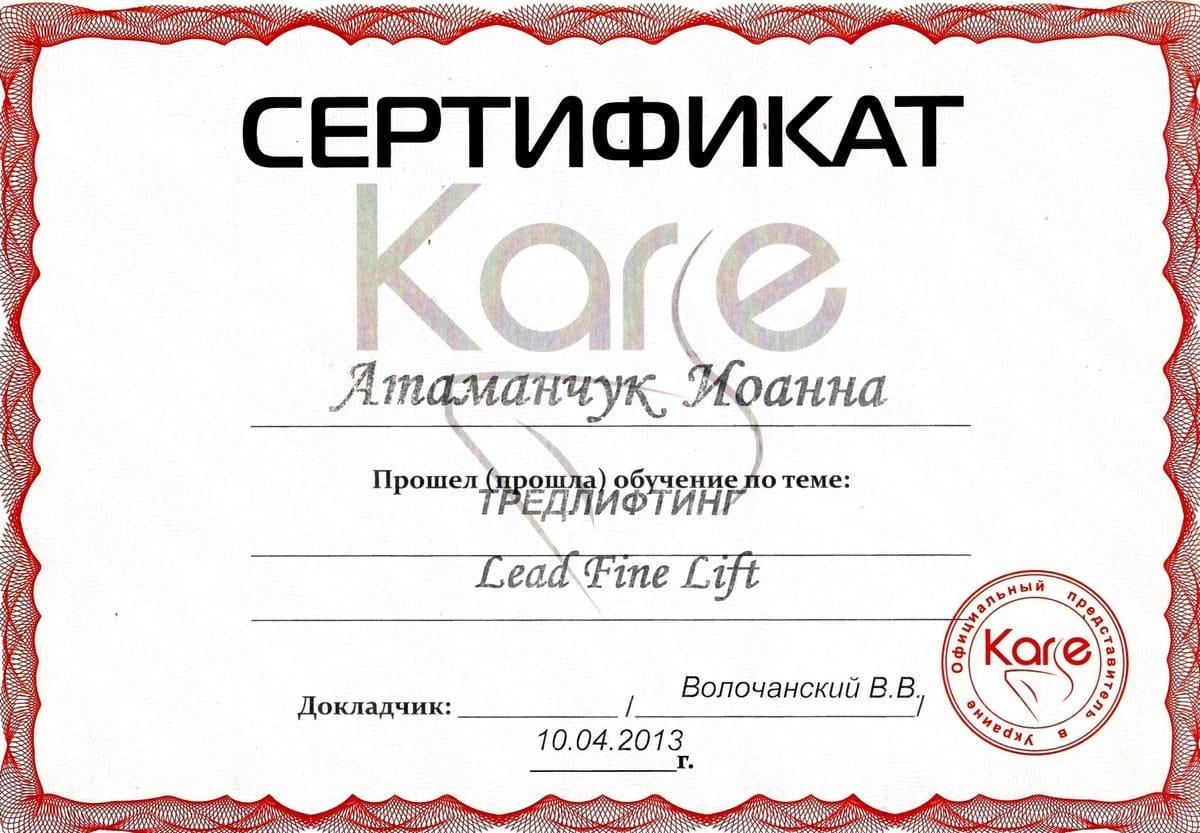 Документ №:5 Сертификат врача-дерматолога, косметолога Атаманчук Каролины Васильевны