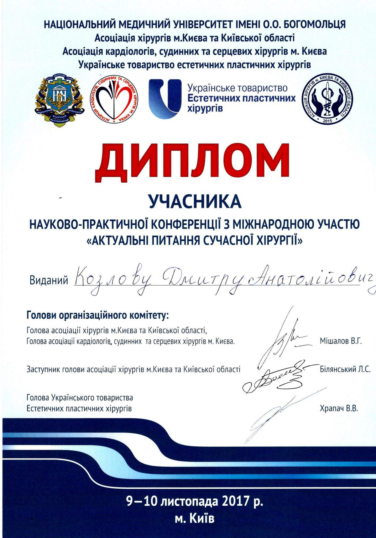 Документ №:5 Диплом пластического хирурга Козлова Дмитрия Анатольевича