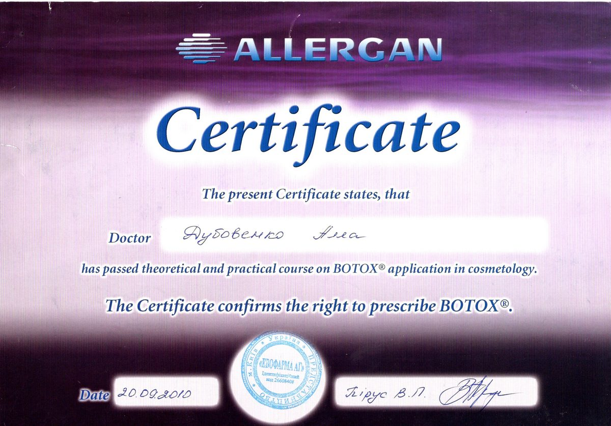 Документ №:7 Сертификат врача-дерматолога, косметолога Дубовенко Аллы Владимировны
