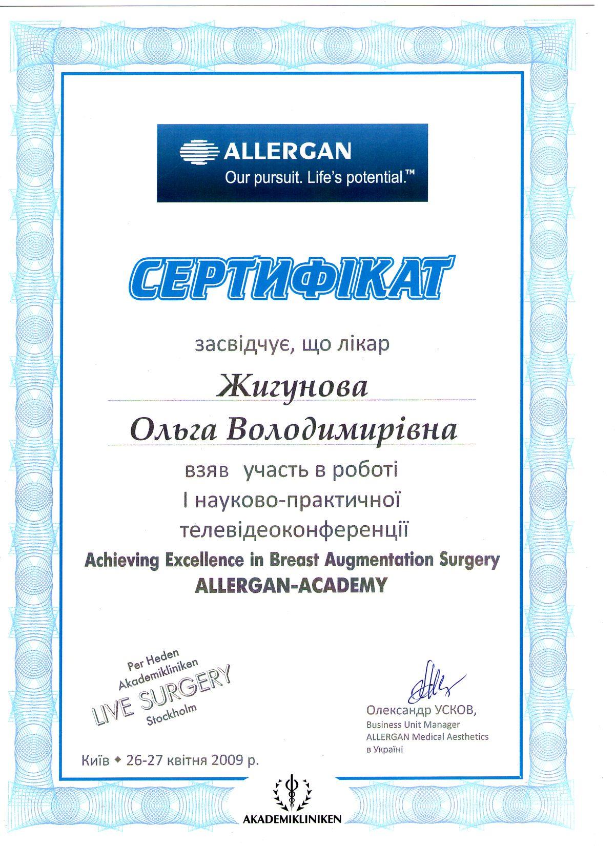 Документ №:5 Сертификат пластического хирурга Жигуновой Ольги Владимировны