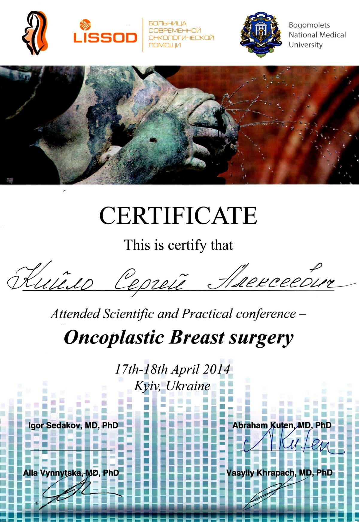 Документ №:5 Сертификат пластического хирурга Кийло Сергея Алексеевича