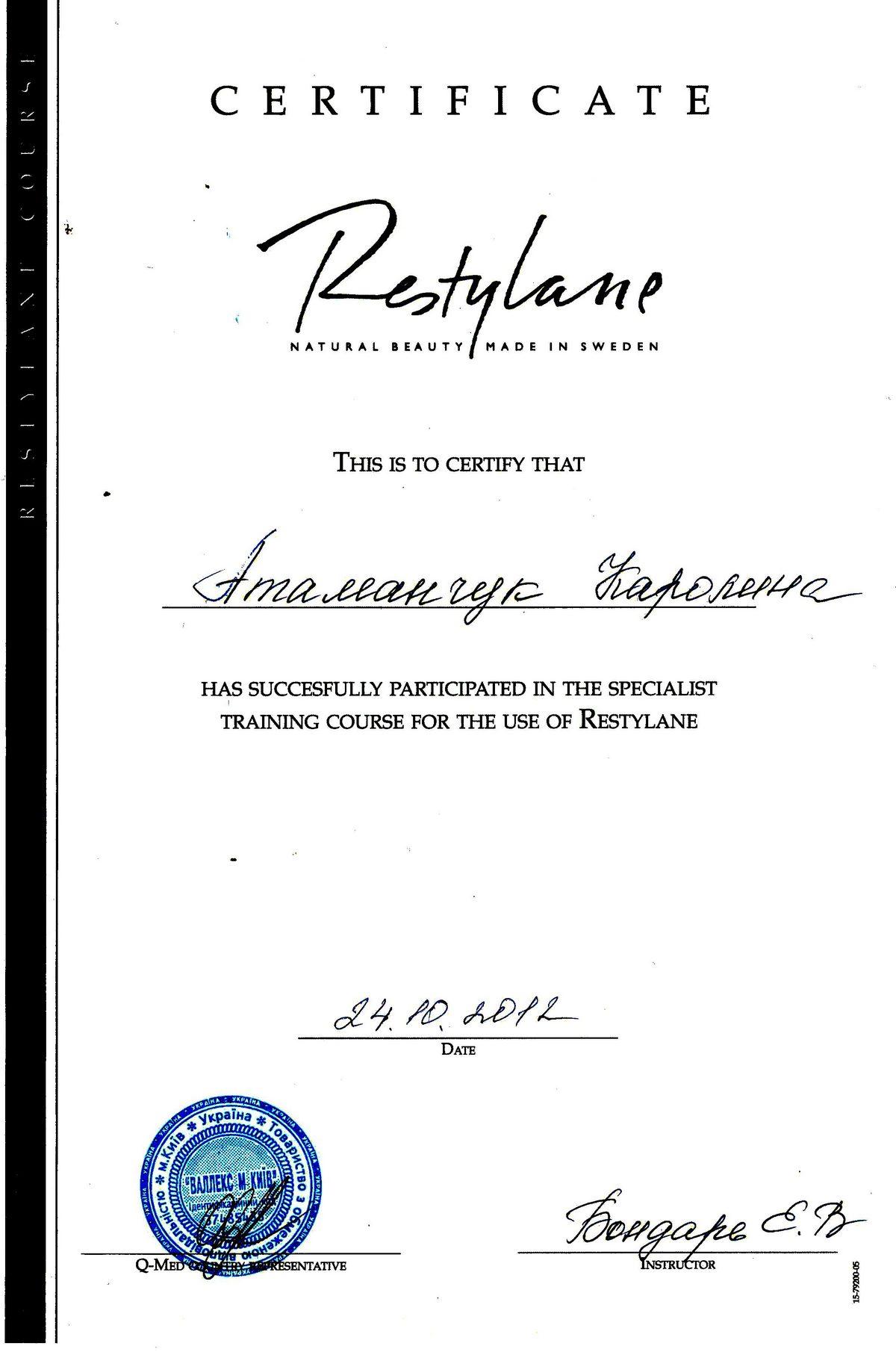 Документ №:6 Сертификат врача-дерматолога, косметолога Атаманчук Каролины Васильевны
