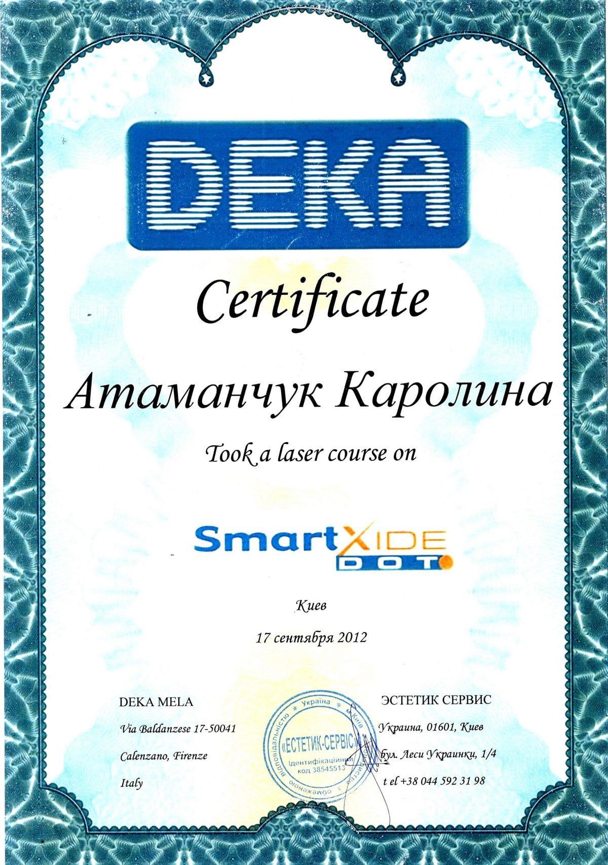 Документ №:7 Сертификат врача-дерматолога, косметолога Атаманчук Каролины Васильевны