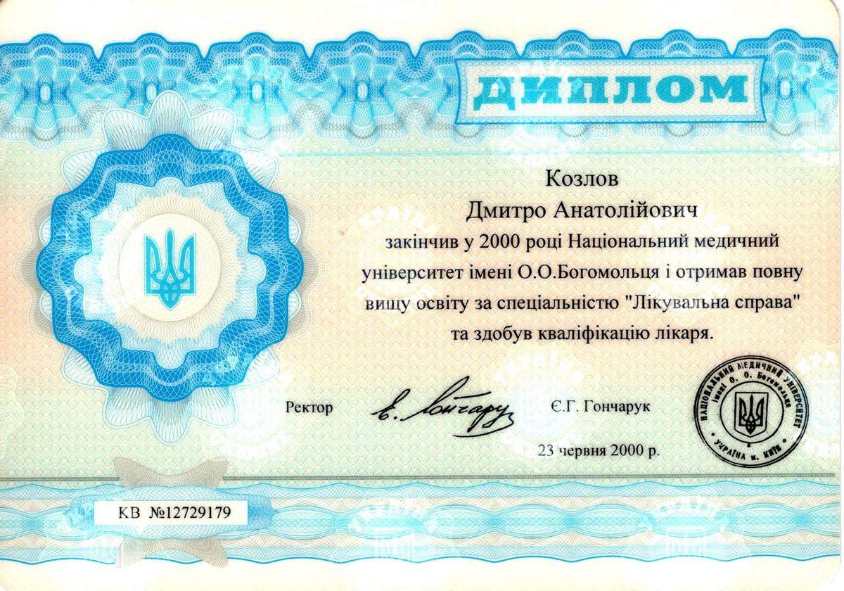 Документ №:7 Диплом пластического хирурга Козлова Дмитрия Анатольевича