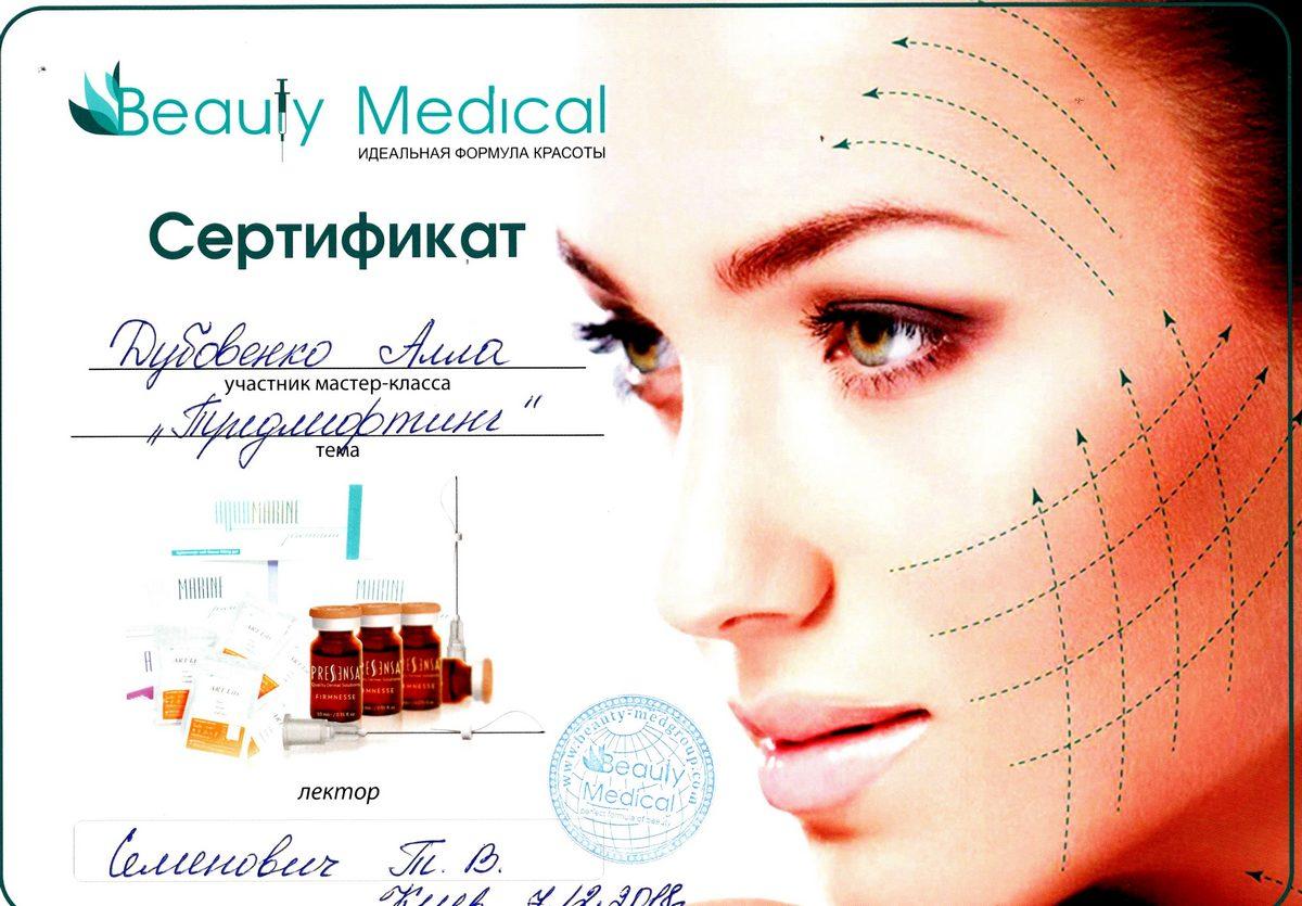 Документ №:8 Сертификат врача-дерматолога, косметолога Дубовенко Аллы Владимировны
