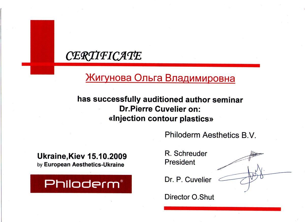 Документ №:7 Сертификат пластического хирурга Жигуновой Ольги Владимировны