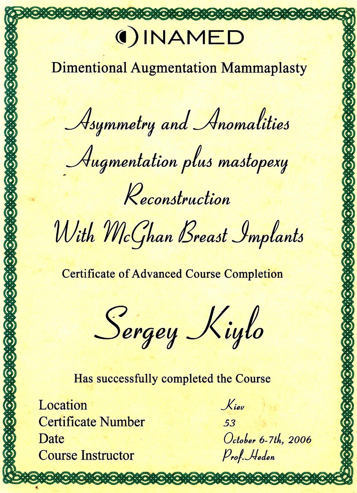 Документ №:7 Сертификат пластического хирурга Кийло Сергея Алексеевича