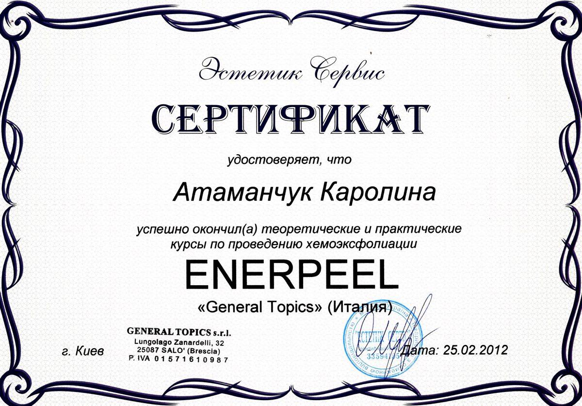 Документ №:8 Сертификат врача-дерматолога, косметолога Атаманчук Каролины Васильевны