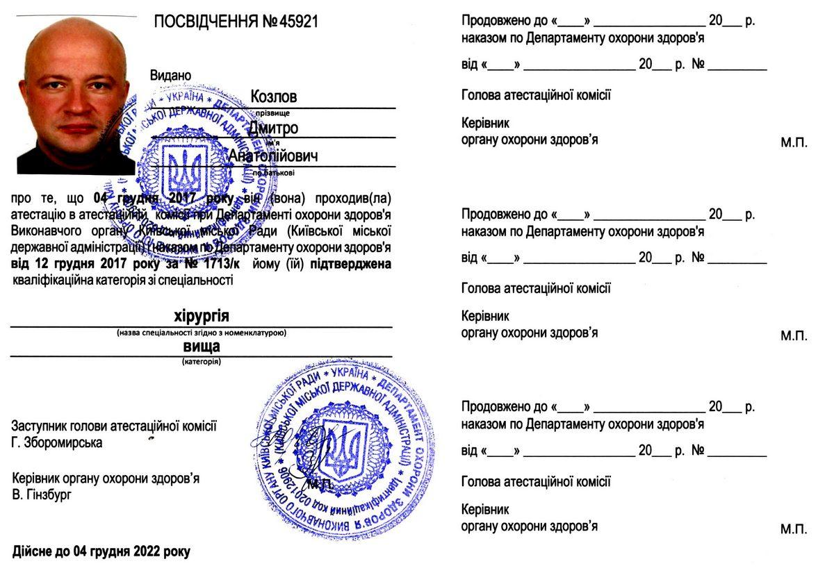 Документ №:8 Сертификат пластического хирурга Козлова Дмитрия Анатольевича