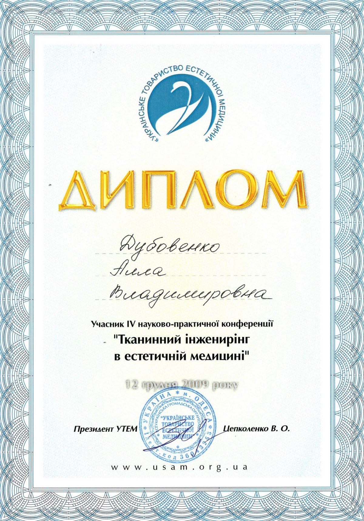 Документ №:6 Диплом врача-дерматолога, косметолога Дубовенко Аллы Владимировны