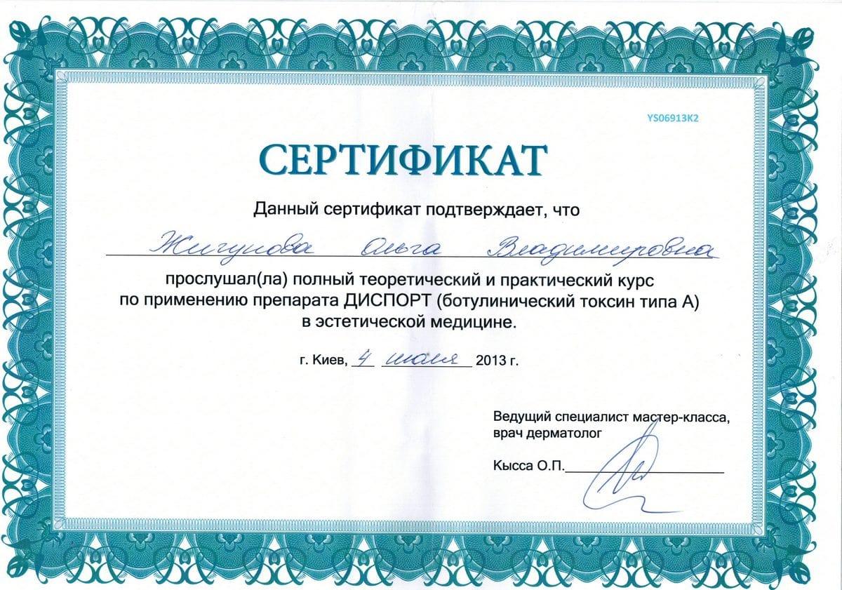 Документ №:8 Сертификат пластического хирурга Жигуновой Ольги Владимировны