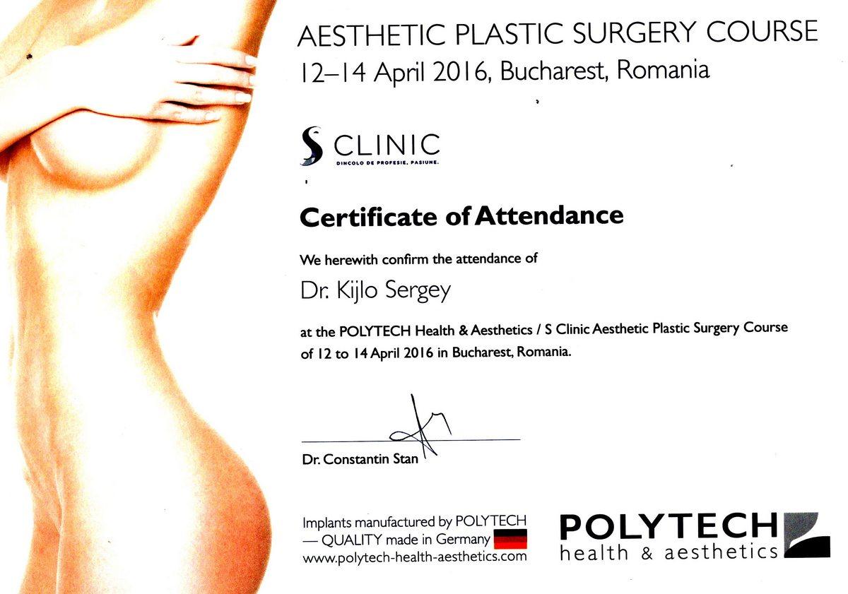 Документ №:8 Сертификат пластического хирурга Кийло Сергея Алексеевича
