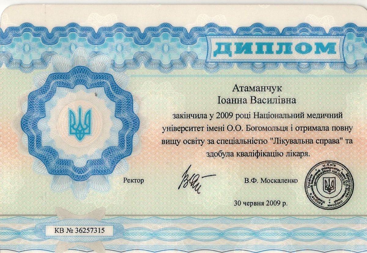 Документ №:9 Диплом врача-дерматолога, косметолога Атаманчук Каролины Васильевны