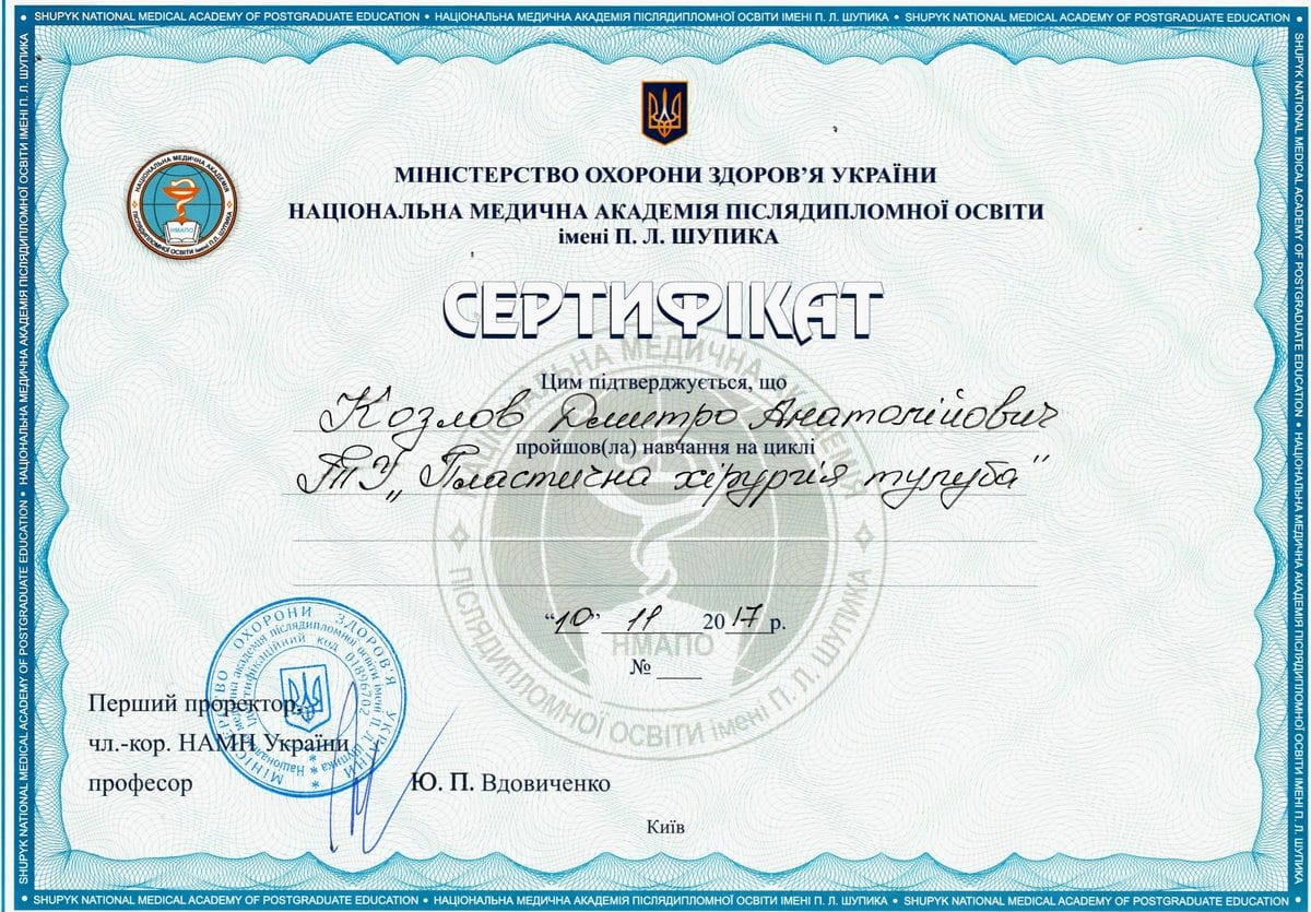 Документ №:9 Сертификат пластического хирурга Козлова Дмитрия Анатольевича