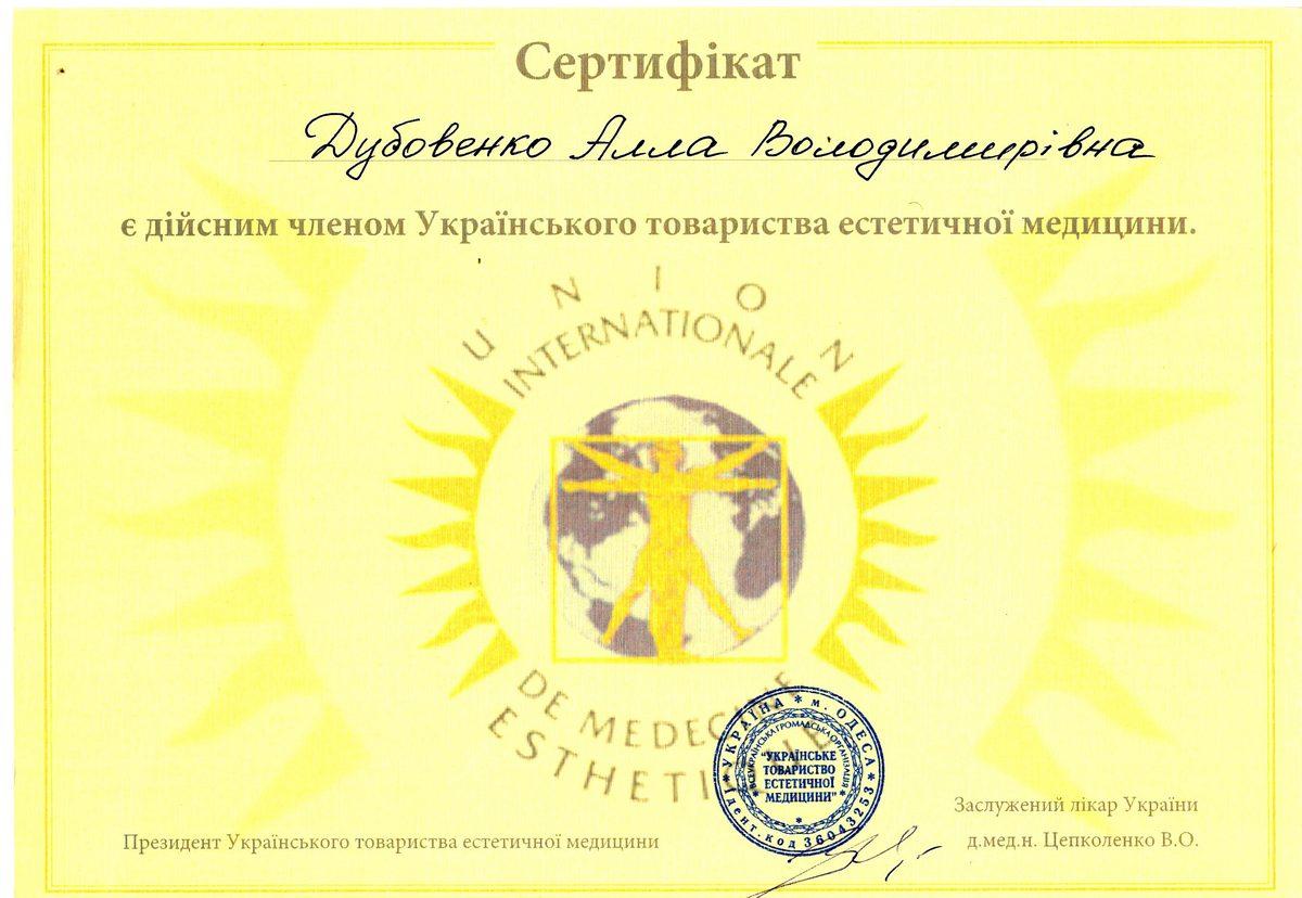 Документ №:9 Сертификат врача-дерматолога, косметолога Дубовенко Аллы Владимировны