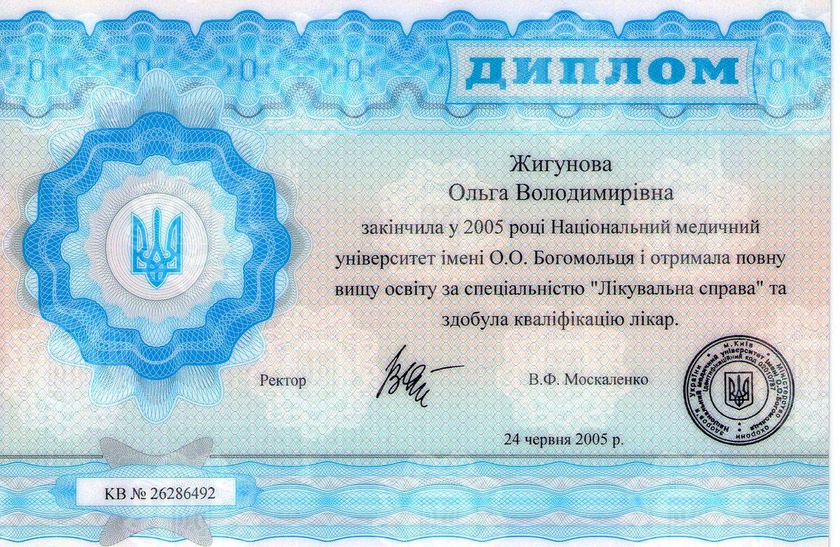 Документ №:9 Диплом пластического хирурга Жигуновой Ольги Владимировны