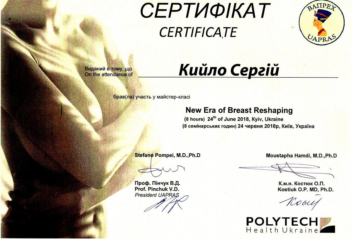 Документ №:9 Сертификат пластического хирурга Кийло Сергея Алексеевича