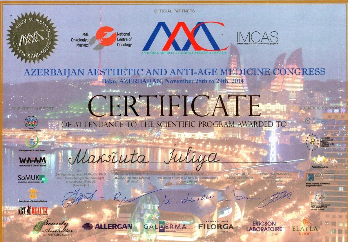 Документ №:11 Сертификат врача-дерматолога, косметолога Максюты Юлии Анатольевны