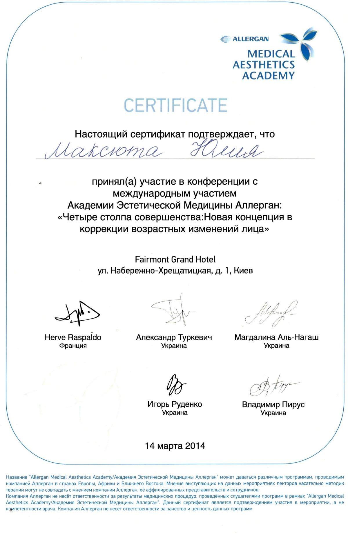 Документ №:9 Сертификат врача-дерматолога, косметолога Максюты Юлии Анатольевны