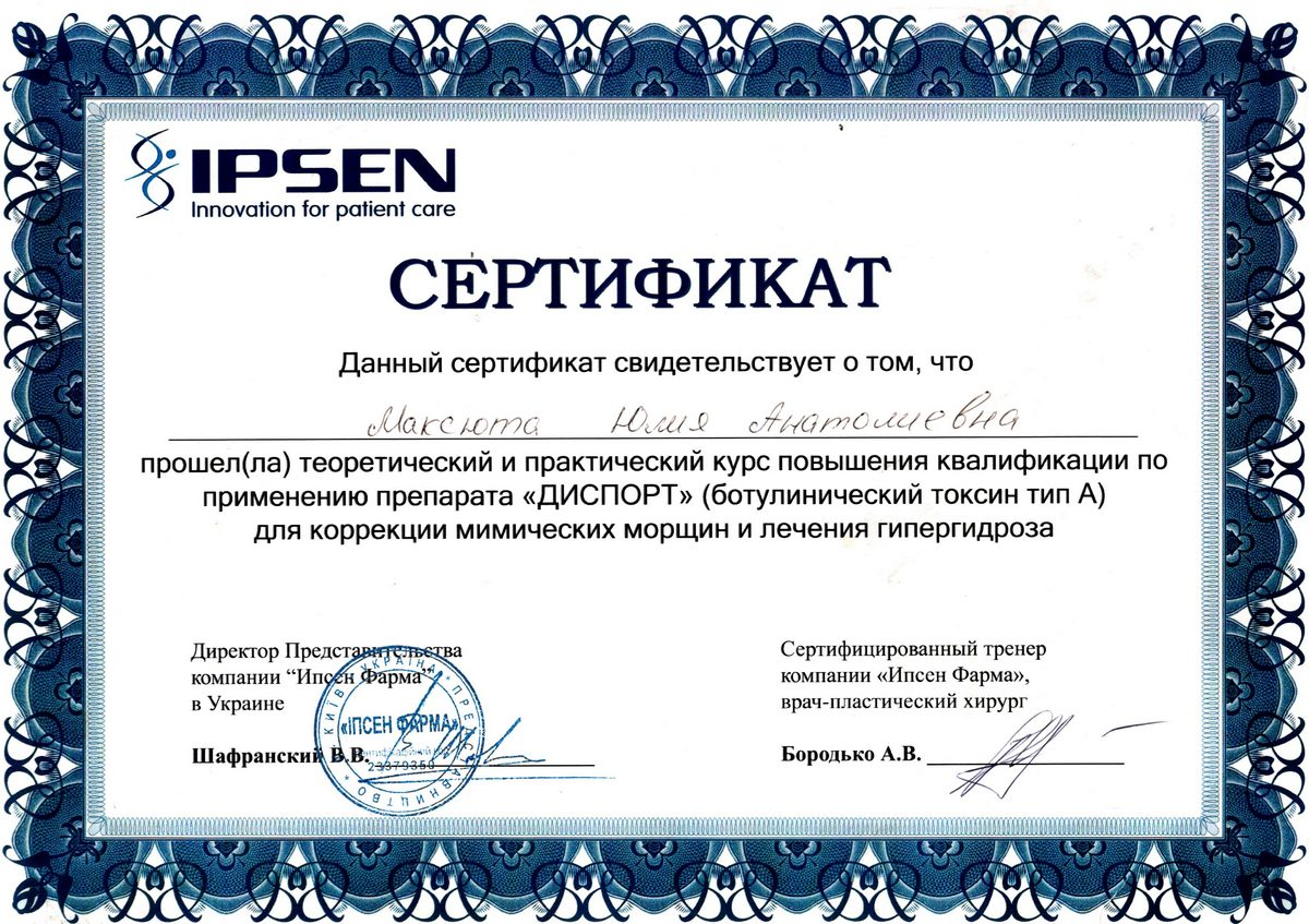 Документ №:2 Сертификат врача-дерматолога, косметолога Максюты Юлии Анатольевны