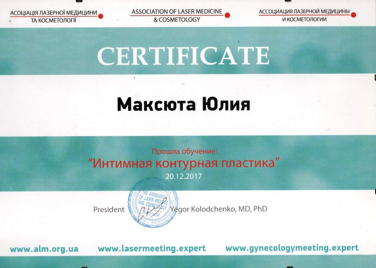 Документ №:6 Сертификат врача-дерматолога, косметолога Максюты Юлии Анатольевны