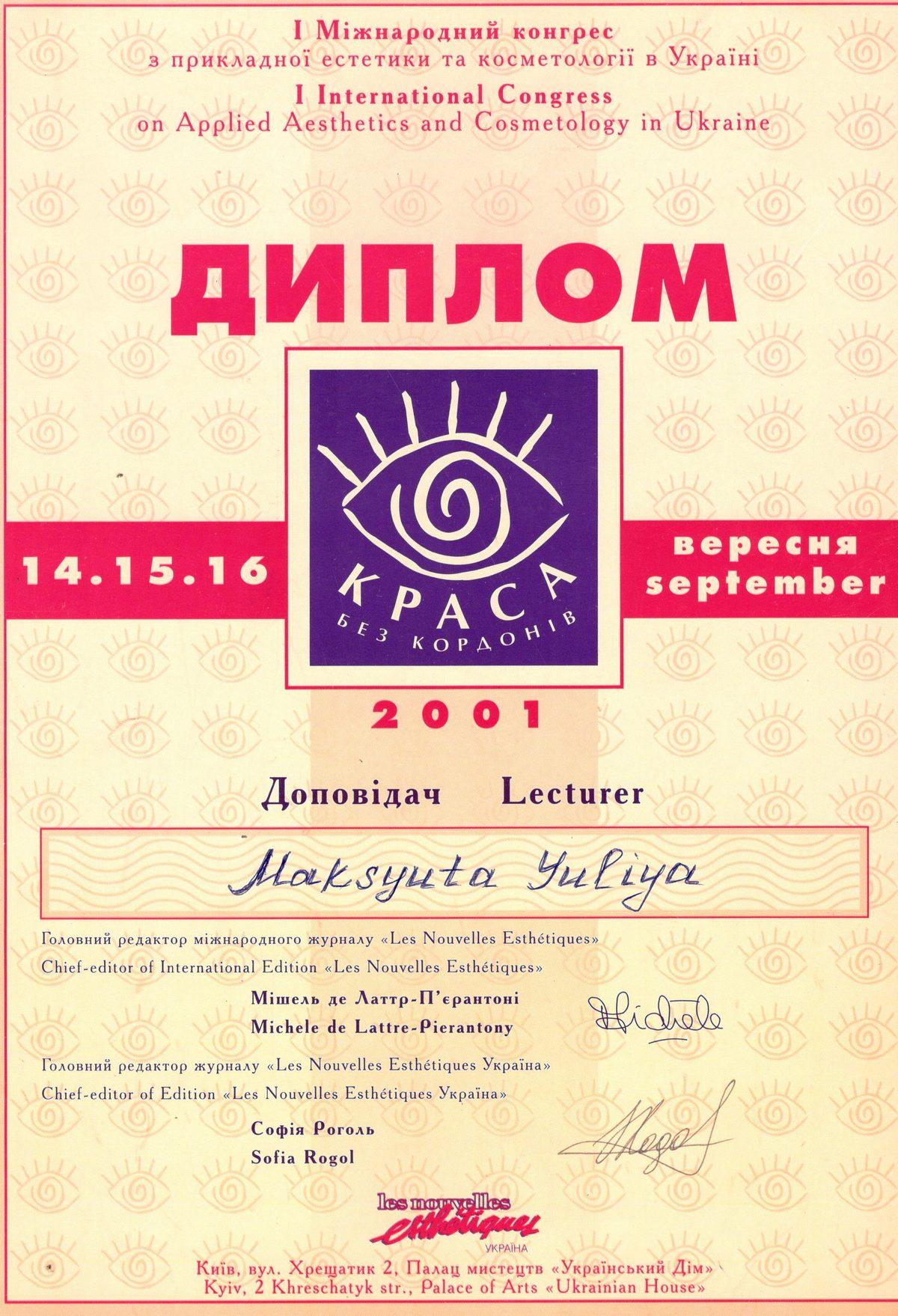 Документ №:8 Диплом врача-дерматолога, косметолога Максюты Юлии Анатольевны