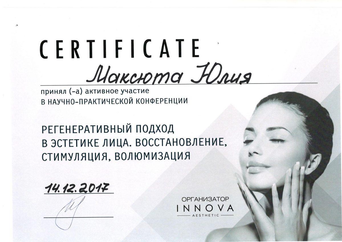 Документ №:10 Сертификат врача-дерматолога, косметолога Максюты Юлии Анатольевны
