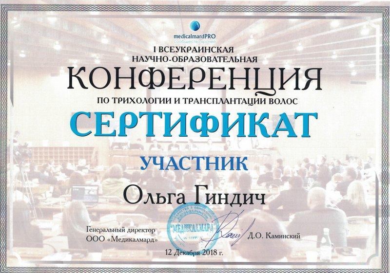 Документ №:2 Сертификат